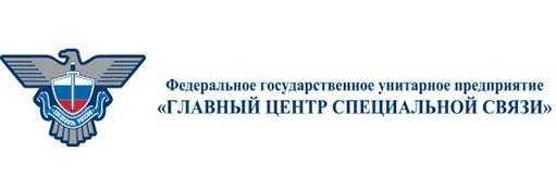 Логотип «Главный центр специальной связи»