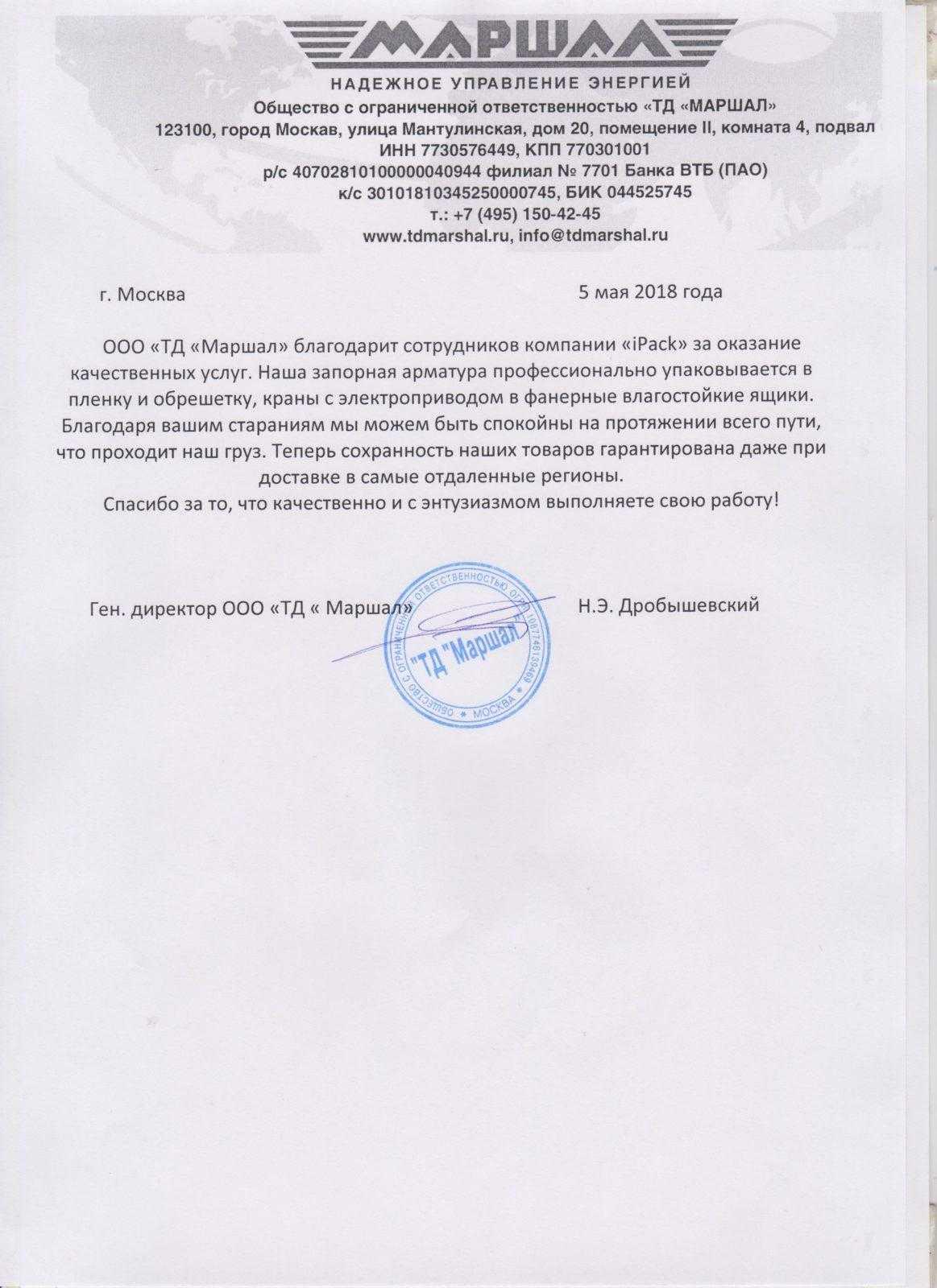 Отзыв о компании Ipack24 от «ТД МАРШАЛ»