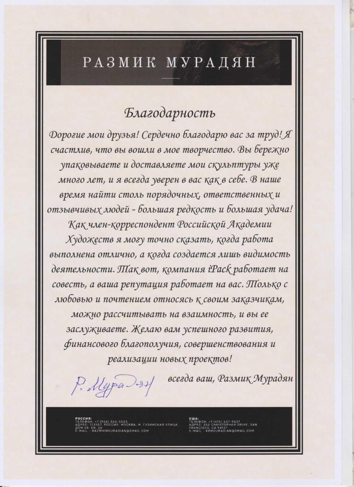 Отзыв о компании Ipack24 от «Размик Мурадян»