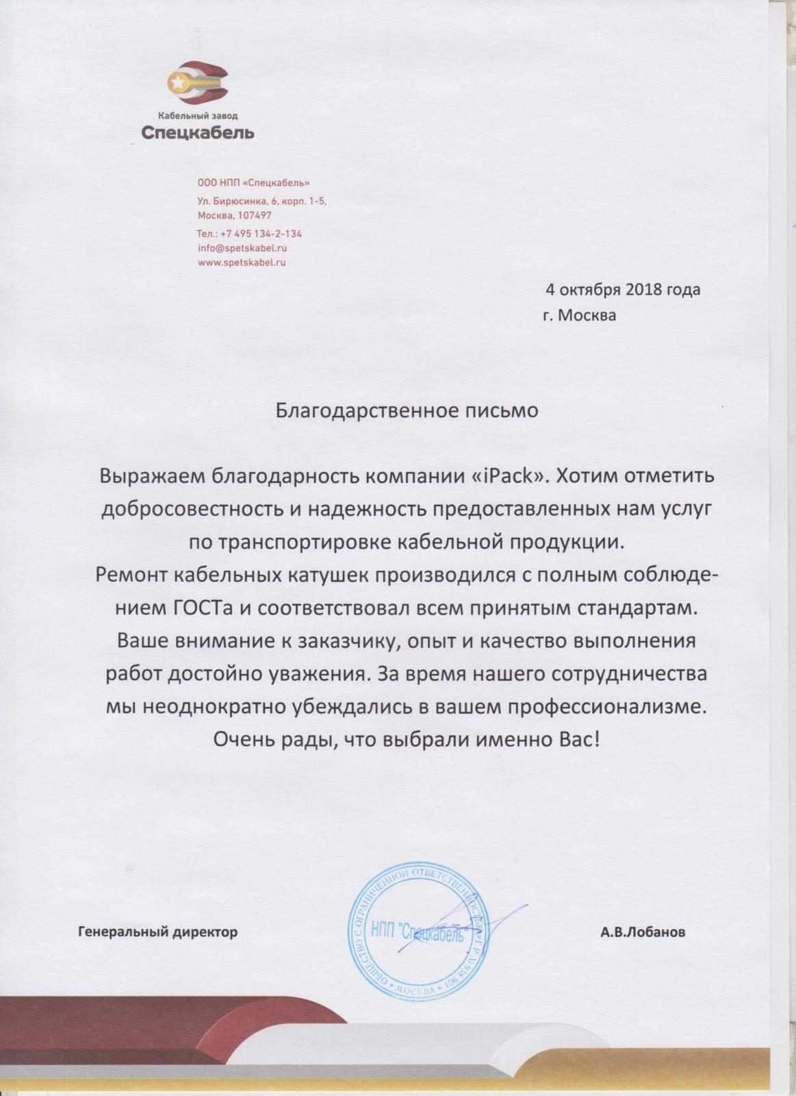Отзыв о компании Ipack24 от ООО НПП «Спецкабель»